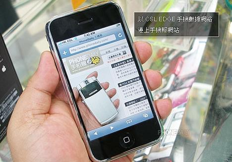 iPhone in Hong Kong