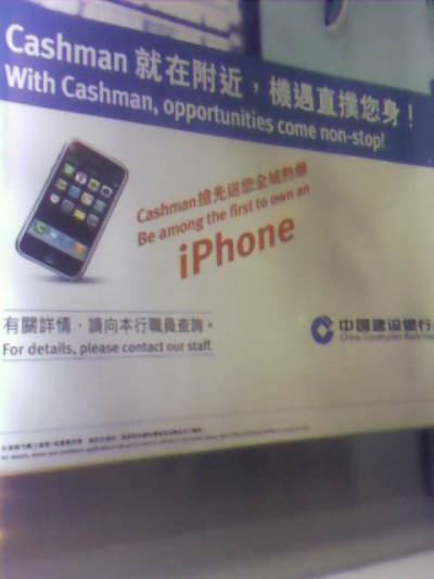 Gratis iPhone bij een lening