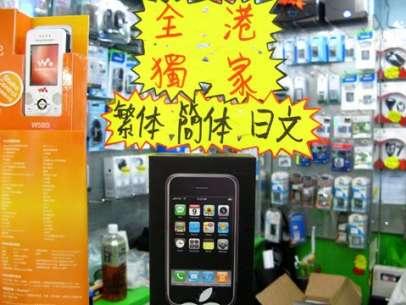 iphone hong kong