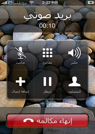 iphone arabisch