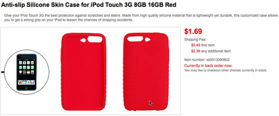 silicone ipod touch 3g