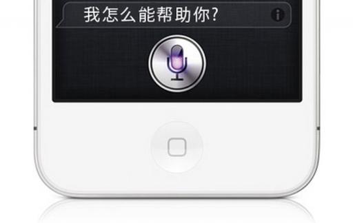 iPhone Siri Chinees