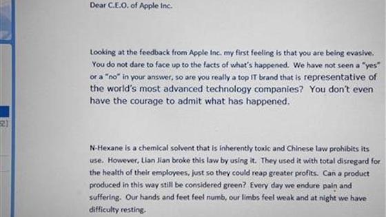 brief apple china