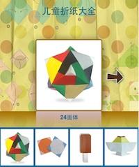 origami children