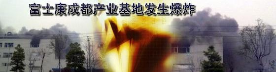 foxconn fabriek explosie