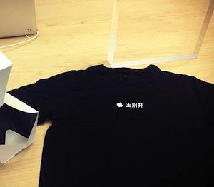 apple store wangfujing