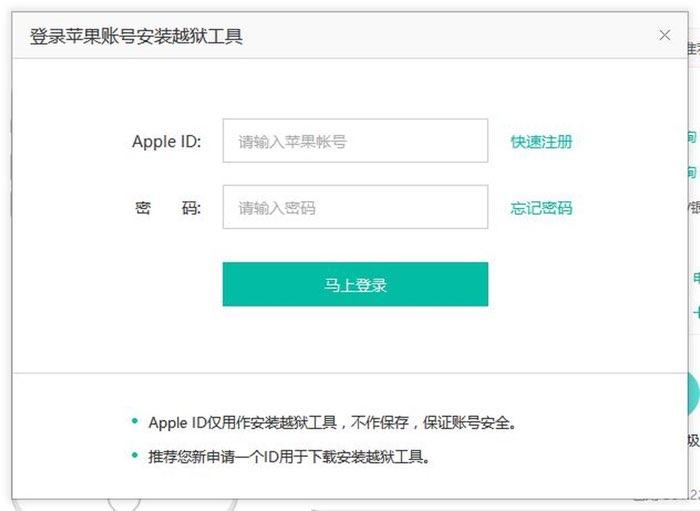 Pangu jailbreak Apple ID invullen