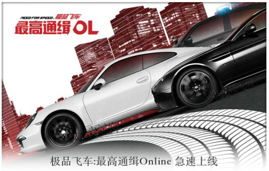 GU DI Need for Speed Most Wanted freemium iPhone