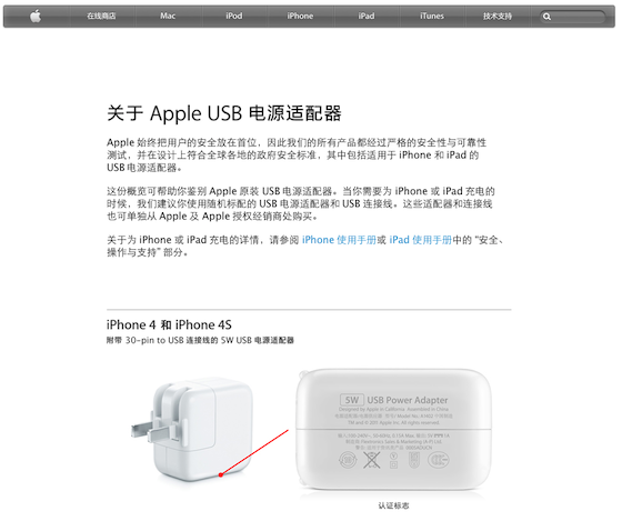 Apple China homepage