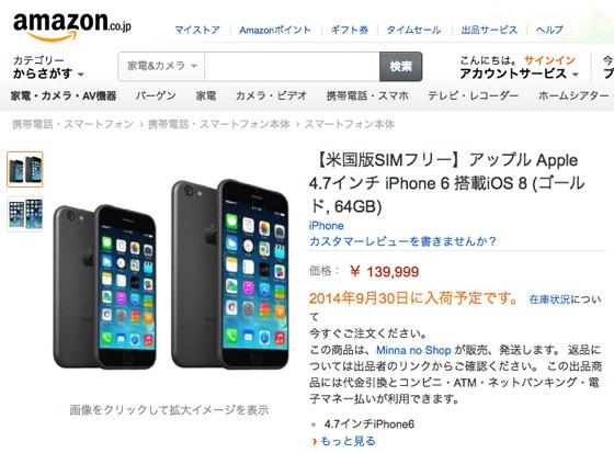 amazon-japan-iphone-6