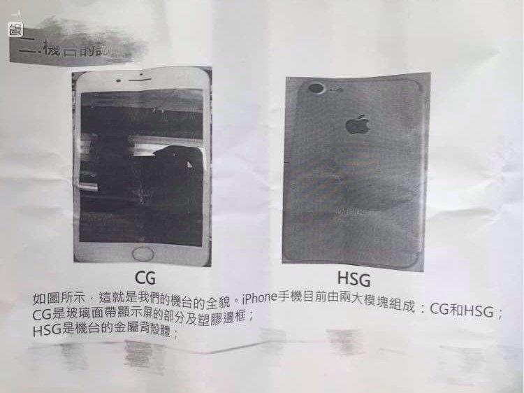 Foto van iPhone 7 op mogelijke productie papieren.