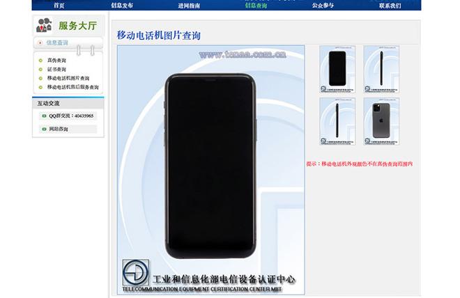 iPhone 11 TENAA