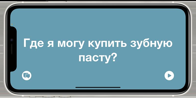 Vertalen met schermvullende tekst