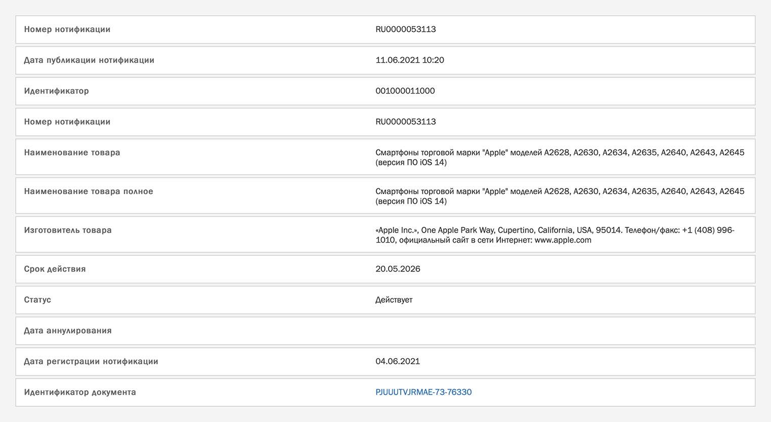 Registratie EEC iPhone 13.